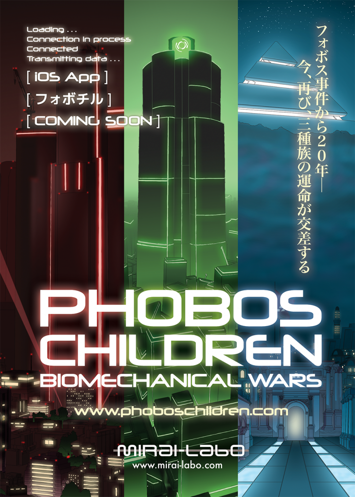 Phobos Children Flyer Front